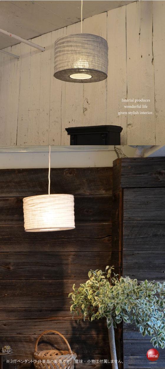 ファブリックリネン製・1灯ペンダントライト(LED電球&ECO球対応)