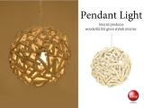 球体デザイン・流木ペンダントライト(1灯)LED電球&ECO球対応