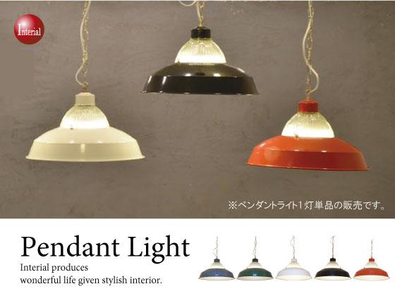 レトロデザイン・1灯ペンダントライト(LED電球&ECO球対応)