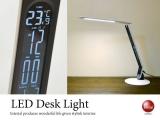 スタイリッシュ多機能LEDデスクライト