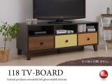 マルチカラーデザイン・幅118cmテレビボード