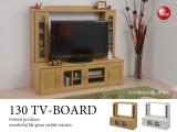 フレンチカントリーデザイン・幅130cm壁面テレビボード