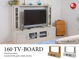 フレンチカントリーデザイン・幅160cm壁面テレビボード