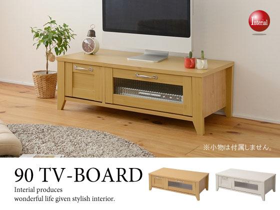 フレンチカントリーデザイン・幅90cmテレビボード