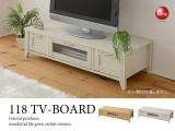 フレンチカントリーデザイン・幅118cmテレビボード