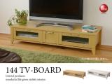 フレンチカントリーデザイン・幅144cmテレビボード