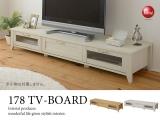 フレンチカントリーデザイン・幅178cmテレビボード