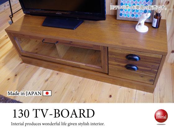 ヴィンテージテイスト・天然木アカシア製テレビボード(幅130cm)日本製・完成品