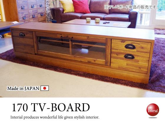 ヴィンテージテイスト・天然木アカシア製テレビボード(幅170cm)日本製・完成品