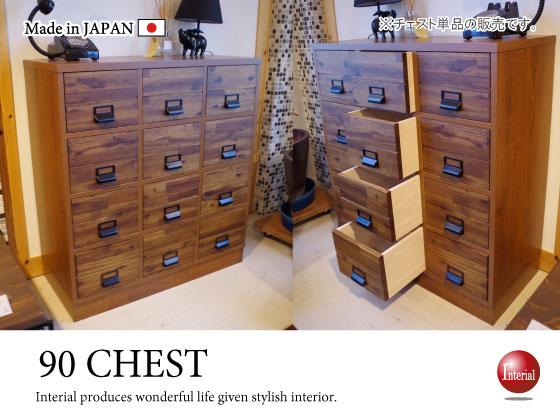 ヴィンテージテイスト・天然木アカシア製チェスト(幅90cm)日本製・完成品
