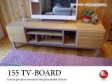 北欧テイスト・天然木オーク製テレビボード(幅155cm)