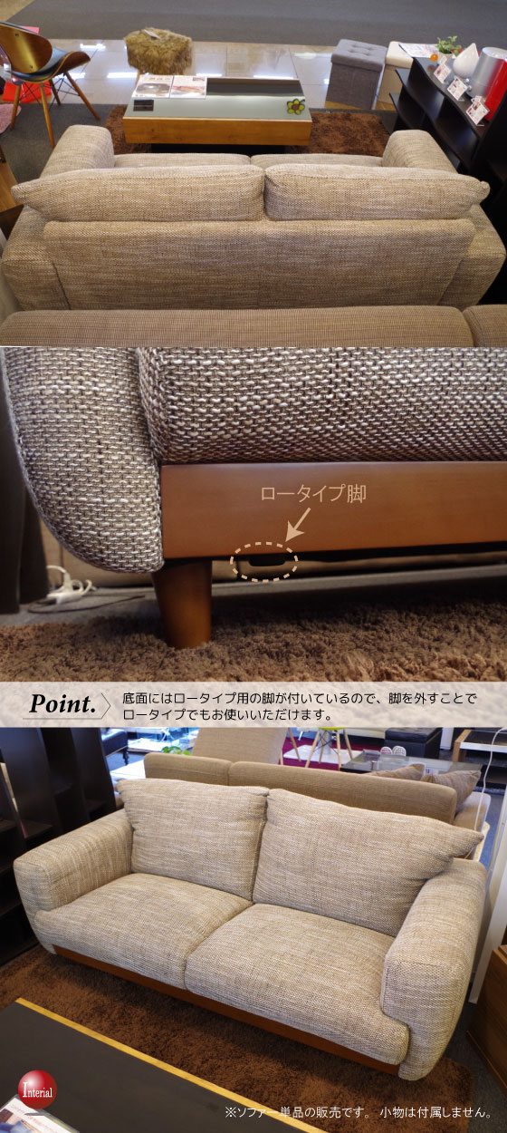 幅170cm・布ファブリック製・2.5人掛けSOFA(完成品)ベージュ
