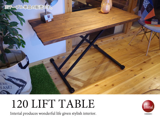 パイン無垢材製・昇降式ダイニングテーブル(幅120cm)完成品