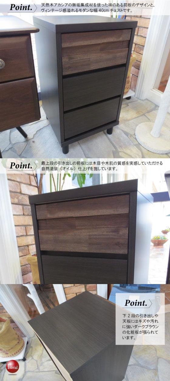 天然木アカシア集成材・幅40cmモダンチェスト