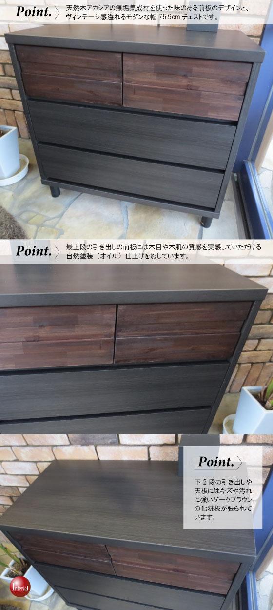 天然木アカシア集成材・幅76cmモダンチェスト(完成品)