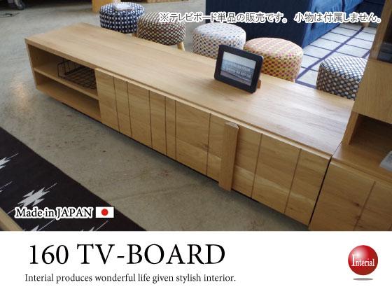 幅160cm・天然木オーク製テレビ台(日本製・完成品)