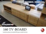 ナチュラルテイスト・天然木オーク製テレビボード(幅160cm)日本製・完成品