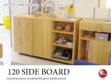 ナチュラルテイスト・天然木オーク製サイドボード(幅120cm)日本製・完成品