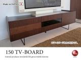 天然木ウォールナット&スチール製・テレビボード(幅150cm)日本製・完成品