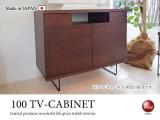 天然木ウォールナット&スチール製・幅100cmテレビキャビネット(日本製・完成品)開梱設置サービス付き