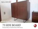 天然木ウォールナット&スチール製・サイドボード(幅75cm)日本製・完成品