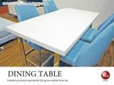 光沢ホワイト&スチール製・幅150cmダイニングテーブル