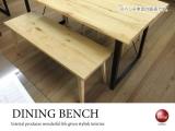 天然木バーチ製・ダイニングベンチ(幅115cm)