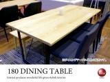 天然木バーチ&スチール製・ダイニングテーブル(幅180cm)