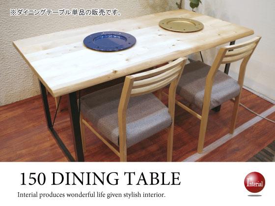 天然木バーチ&スチール製・ダイニングテーブル(幅150cm)