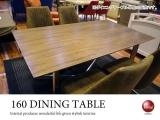 天然木ウォールナット&ステンレス製・幅160cmダイニングテーブル