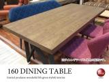 天然木ウォールナット&スチール製・ダイニングテーブル(幅160cm)
