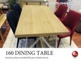 天然木オーク&スチール製・ダイニングテーブル(幅160cm)