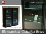 LEDイルミネーション・幅78cmコレクションボード(日本製・完成品)開梱設置サービス付き