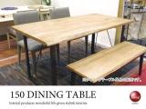 天然木オーク&スチール製・ダイニングテーブル(幅150cm)