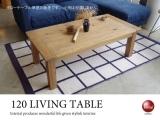 アンティーク調・天然木パイン無垢材リビングテーブル(幅120cm)