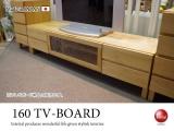 天然木アルダー製・テレビボード(幅160cm)日本製・完成品