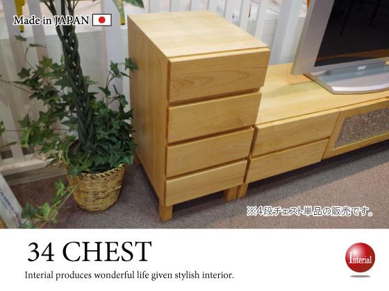 天然木アルダー製・4段チェスト(幅34cm)日本製・完成品