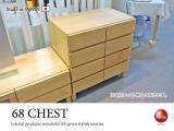 天然木アルダー製・4段チェスト(幅68cm)日本製・完成品