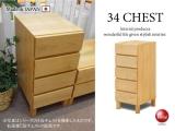 天然木アルダー製・5段チェスト(幅34cm)日本製・完成品