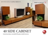 ウォールナット突板・幅40cmサイドキャビネット(日本製・完成品)