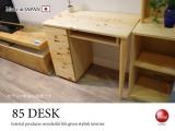 天然木ヒノキ無垢材・デスク(幅85cm)日本製・完成品