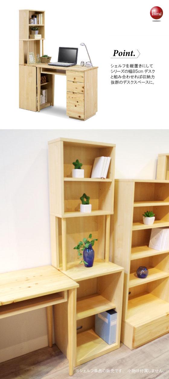 天然木ヒノキ無垢材・シェルフ(幅44cm)日本製・完成品