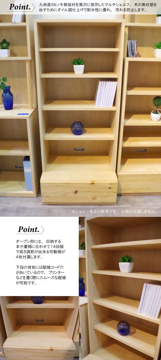 天然木ヒノキ無垢材・マルチシェルフ(幅60cm)日本製・完成品