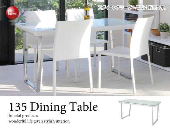 強化ガラス&ホワイト天板・幅135cmダイニングテーブル