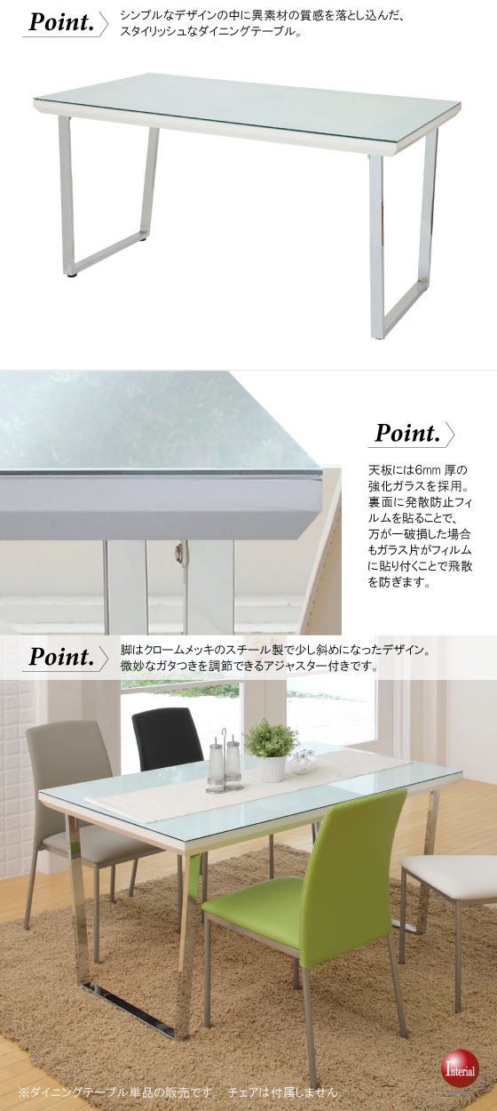 幅135cm・ガラス天板ダイニングテーブル