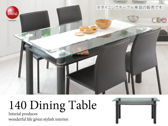幅140cm・ガラス天板ダイニングテーブル(棚板付き)
