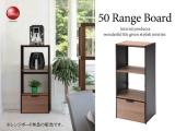 スライド棚付・木目調ブラックレンジボード(幅50cm)