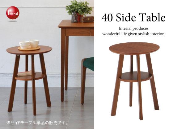 天然木ウォールナット突板・丸型サイドテーブル(直径40cm)
