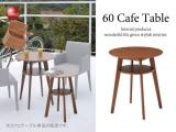 直径60cm・天然木ウォールナット製カフェテーブル(棚板付き)
