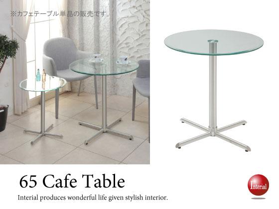 強化ガラス&スチール脚・円形カフェテーブル(直径65cm)